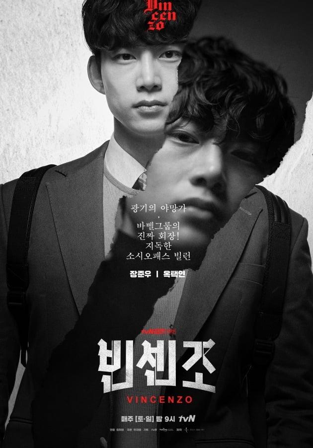 '빈센조' 옥택연 포스터 / 사진제공=tvN