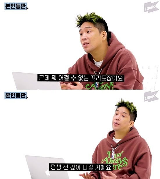 '본인등판'에 출연한 MC몽 / 사진=유튜브 캡처