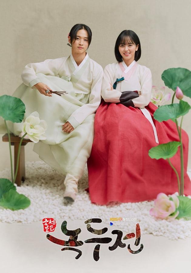 /사진=KBS 2TV '녹두전' 포스터