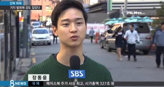 /사진=SBS 뉴스 캡처