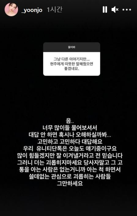 /사진=윤조 인스타그램