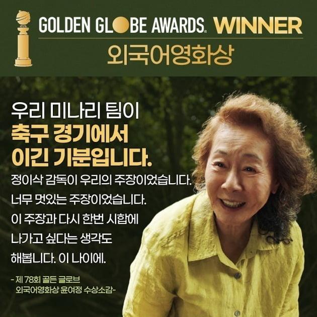 배우 윤여정이 영화 '미나리'의 골든글로브 최우수 외국어영화상 수상 소감을 밝혔다. / 사진제공=판씨네마