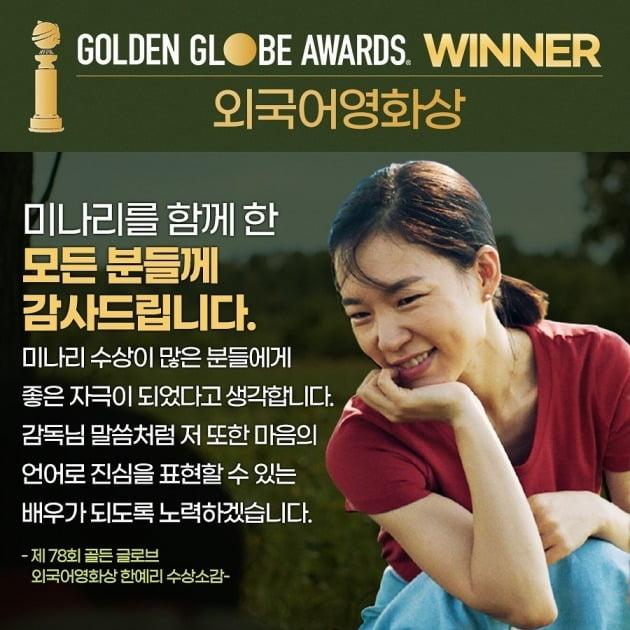 배우 한예리가 영화 '미나리'의 골든글로브 외국어영화상 수상에 대한 소감을 전했다. / 사진제공=판씨네마