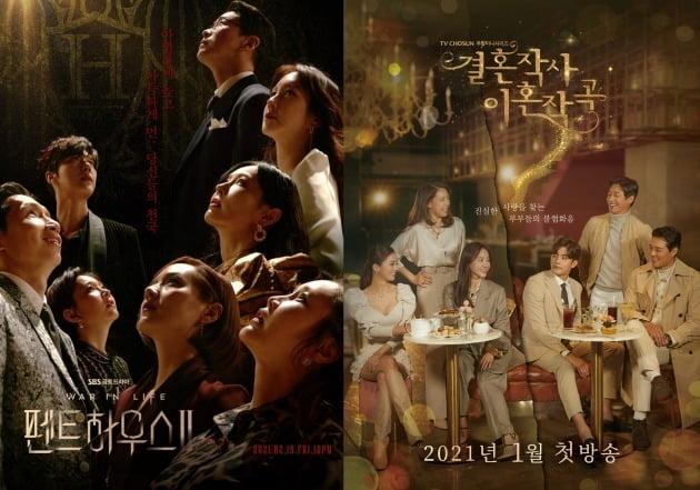 '펜트하우스2', '결혼작사 이혼작곡' 포스터./사진제공=SBS, TV조선