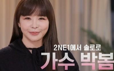 박봄 11kg 감량, 다이어트 비법은…