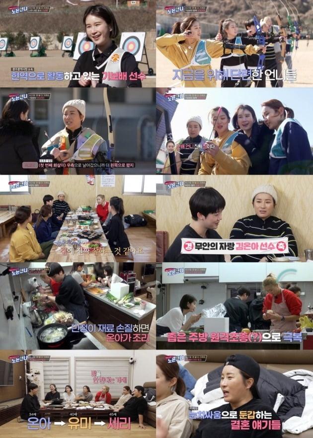 사진=E채널 '노는언니' 방송 화면.