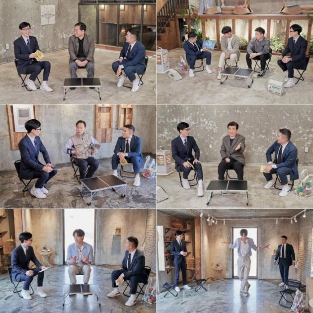 '유 퀴즈' 스틸컷./사진제공=tvN