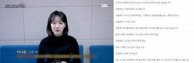 '모범택시' 배우 이나은(왼쪽)과 그의 하차를 요구하는 목소리/ 사진=SBS 홈페이지 캡처