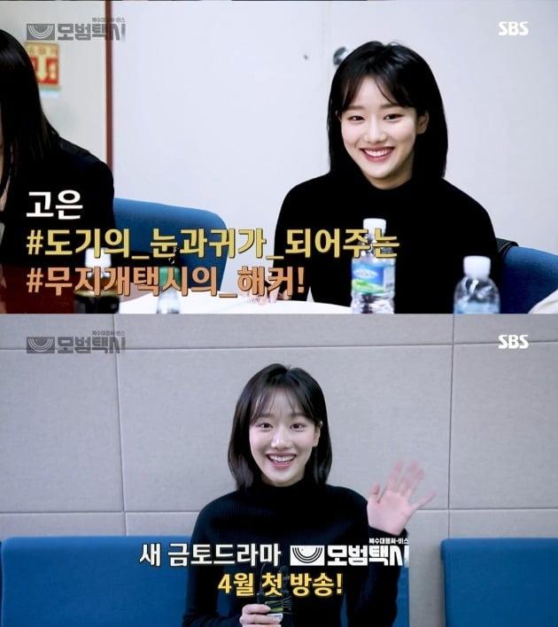 '모범택시' 대본리딩에 참여한 배우 이나은/ 사진=SBS 홈페이지 캡처
