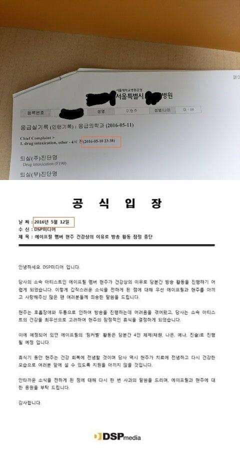 [TEN 이슈] 치졸한 DSP·에이프릴, 부메랑은 돌아오는 법