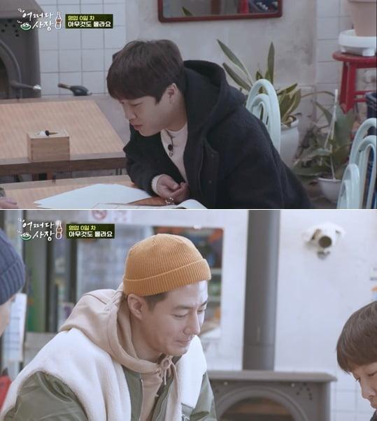 '어쩌다 사장'./사진제공=tvN