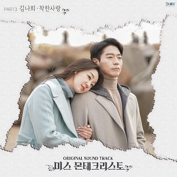 '미스 콘테크리스토' OST./ 사진제공=스노우엔터테인먼트