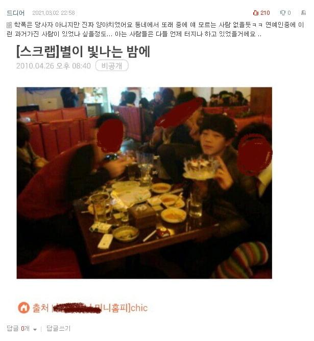 배우 지수 학폭 관련 게시물/ 사진=네이트 캡처