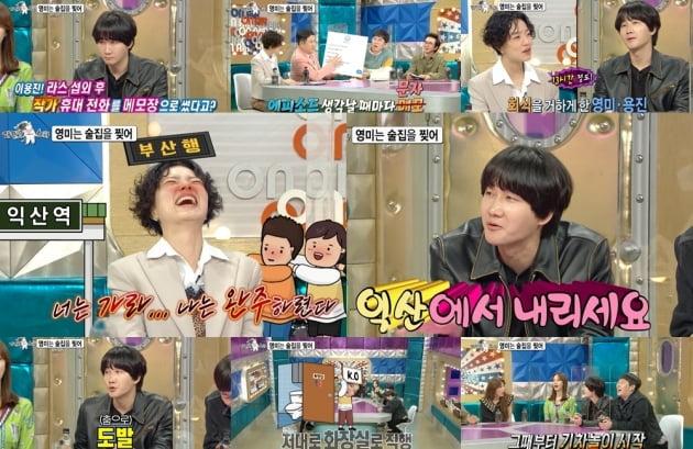 '라디오스타' 선공개/ 사진=MBC 제공