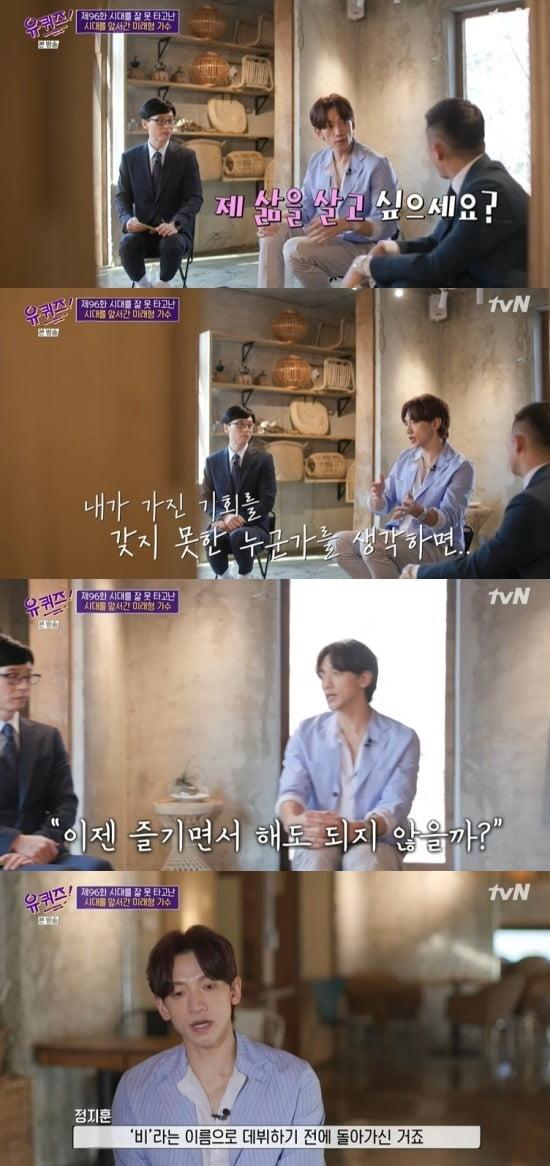 사진=tvN '유 퀴즈' 방송 화면.