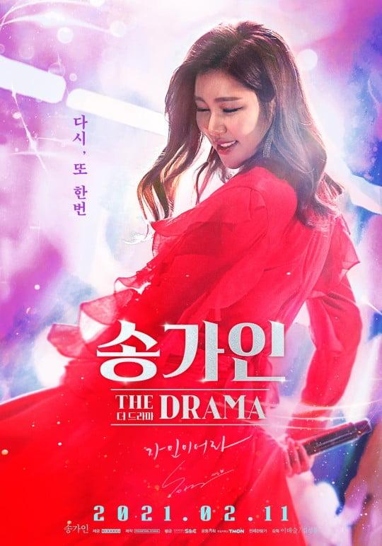 '송가인 더 드라마' 포스터./