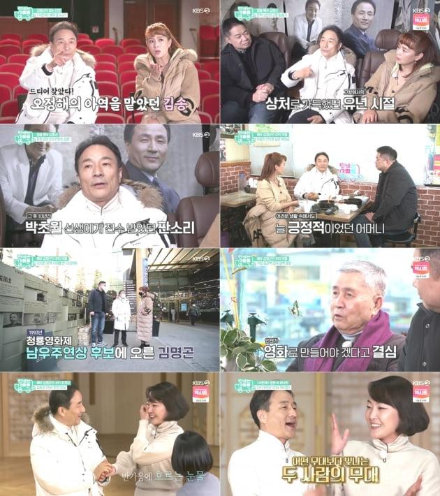 /사진 = KBS 2TV '티비는 사랑을 싣고'