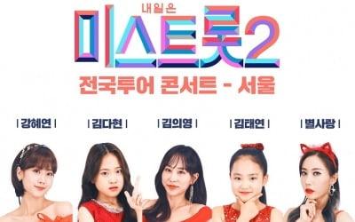 강혜연·윤태화·황우림, '미스트롯2' 전국투어 합류