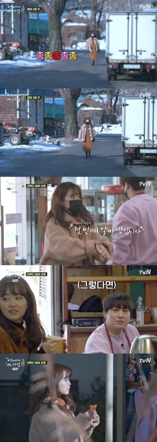 '어쩌다 사장' / 사진 = tvN 영상 캡처