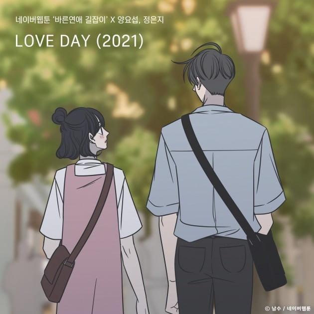 양요섭, 정은지의 컬래버레이션 음원 'LOVE DAY(2021)'이 공개된다. / 사진제공=TOON STUDIO, 느을