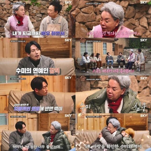 사진=SKY, KBS '수미산장' 방송 캡처