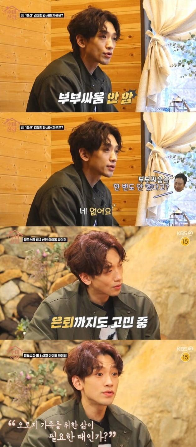 사진= KBS '수미산장' 방송 화면.