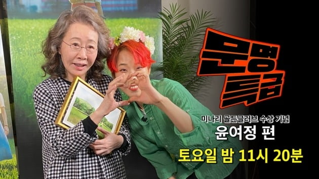 SBS '문명특급'이 윤여정 편을 특별 편성했다. / 사진제공=SBS