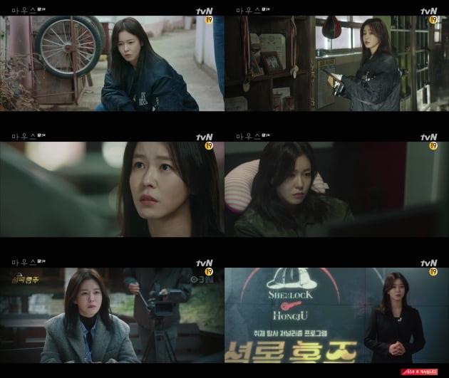'마우스' 경수진./ 사진=tvN 방송화면