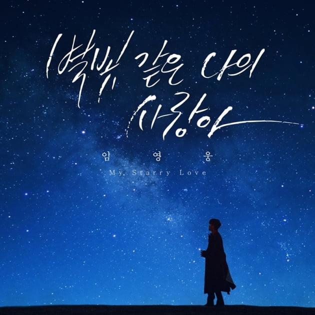 임영웅 신곡 커버 / 사진 = 뉴에라프로젝트 제공