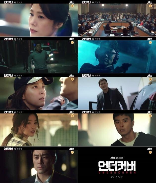 사진=JTBC '언더커버' 티저 캡처