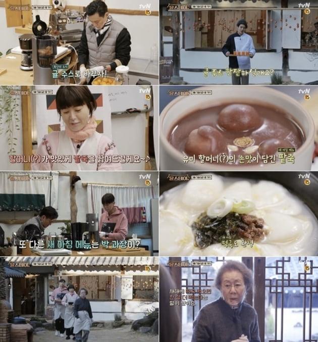 '윤스테이' / 사진 = tvN 제공