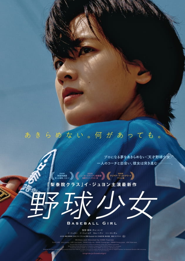 '야구소녀' 일본 포스터./ 사진제공=영화진흥위원회