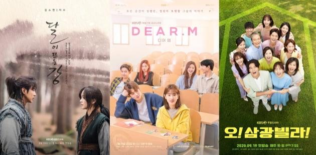 '달뜨강'·'디어엠'·'삼광빌라'/ 사진=KBS2 제공