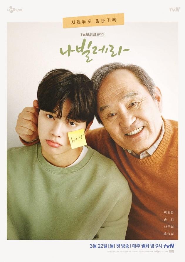 '나빌레라' 포스터./사진제공=tvN