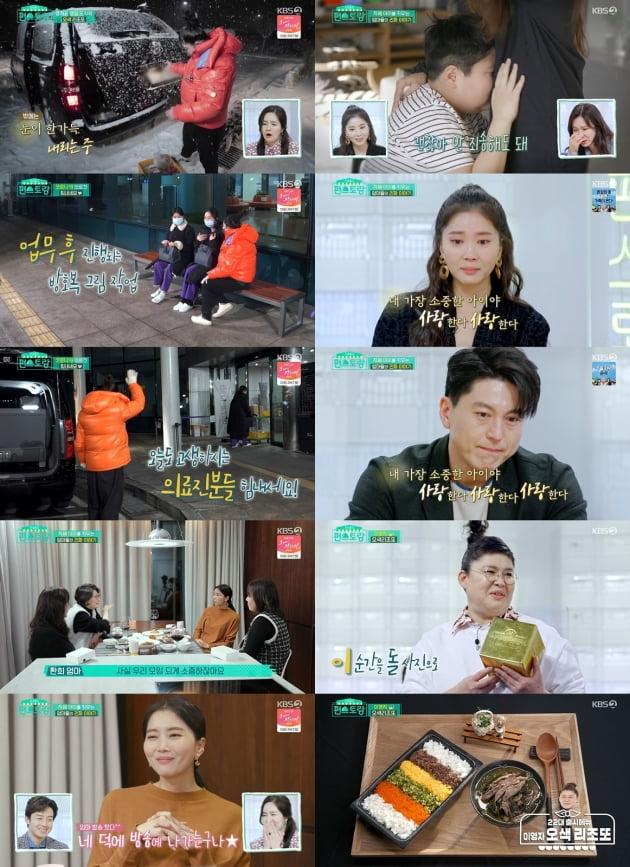 5일 방송된 '편스토랑'/ 사진=KBS2 제공