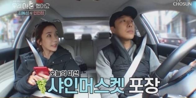 '우리 이혼했어요' 속 인민정(왼쪽), 김동성/ 사진=TV조선