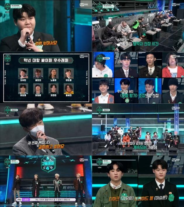 '고등래퍼4' 3회/ 사진=Mnet 제공