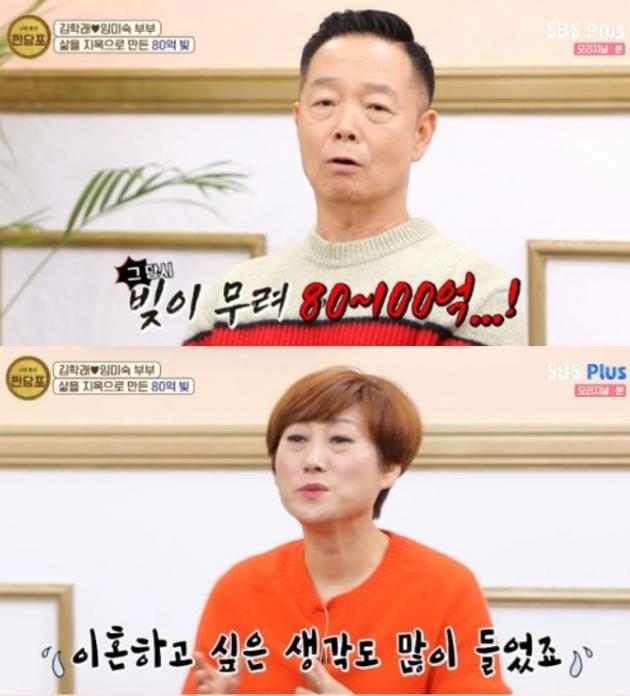 '쩐당포' 김학래 임미숙 부부/ 사진=SBS플러스 캡처