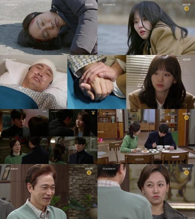 사진=KBS2 '오! 삼광빌라!' 방송 화면 캡처