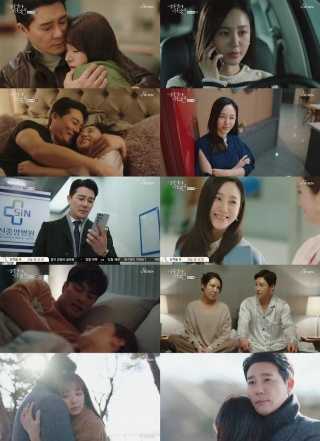 사진=TV조선 '결혼작사 이혼작곡' 방송분 캡처