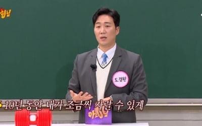 """도경완 """"프리선언한 이유? 장윤정 때문"""""""