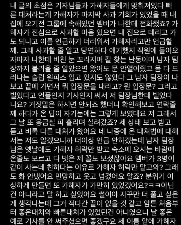 권민아가 올린 글 캡처. / 사진=권민아 인스타그램