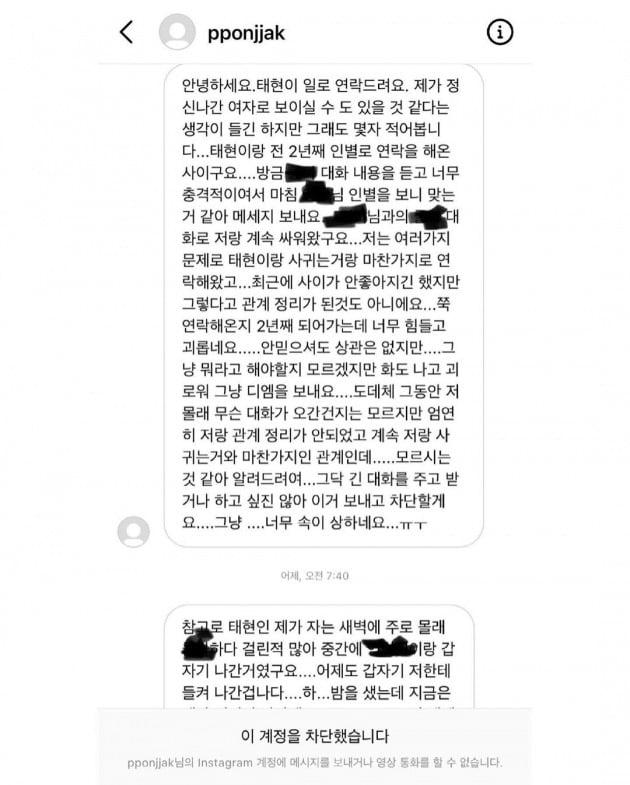 사진=남태현 인스타그램