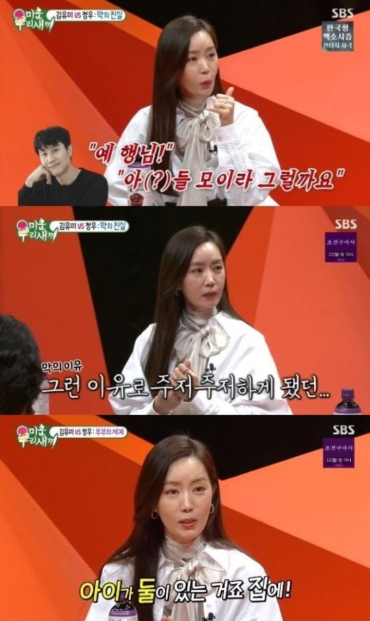 '미우새' 김유미 /사진=SBS 방송화면 캡처