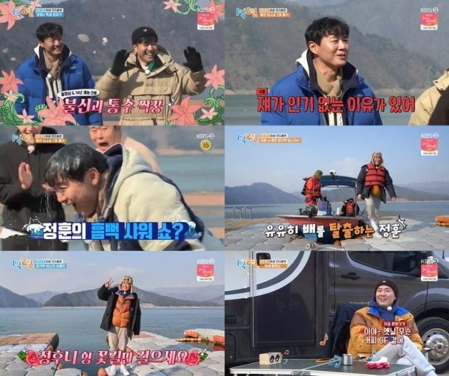 '1박2일 시즌4'./ 사진=KBS 방송화면