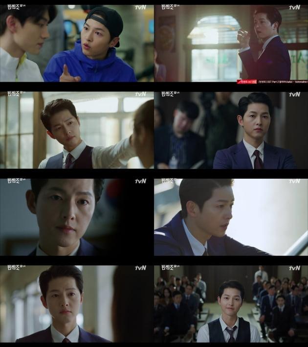 '빈센조' 송중기./ 사진=tvN 방송화면