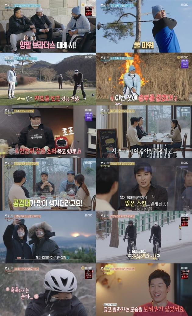 7일 방송된 '쓰리박'/ 사진=MBC 제공