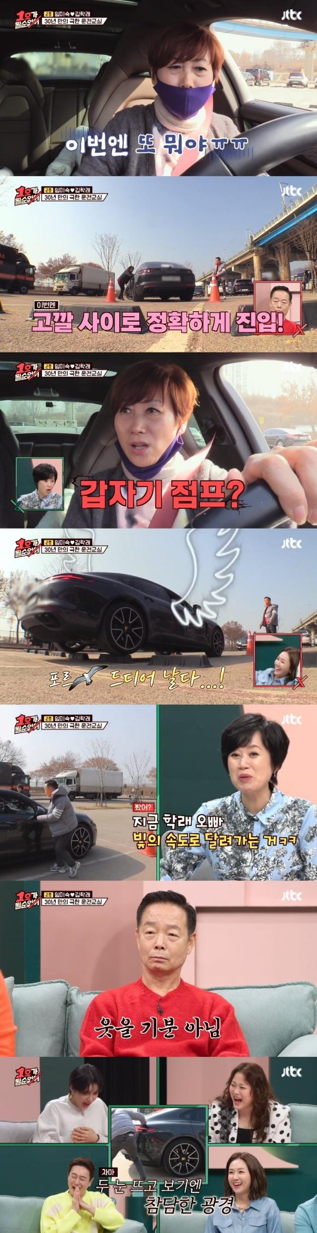 /사진 = JTBC '1호가 될 순 없어' 방송화면