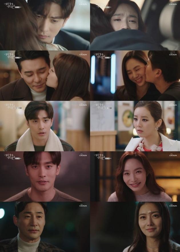사진=TV조선 '결혼작사 이혼작곡' 방송 화면.