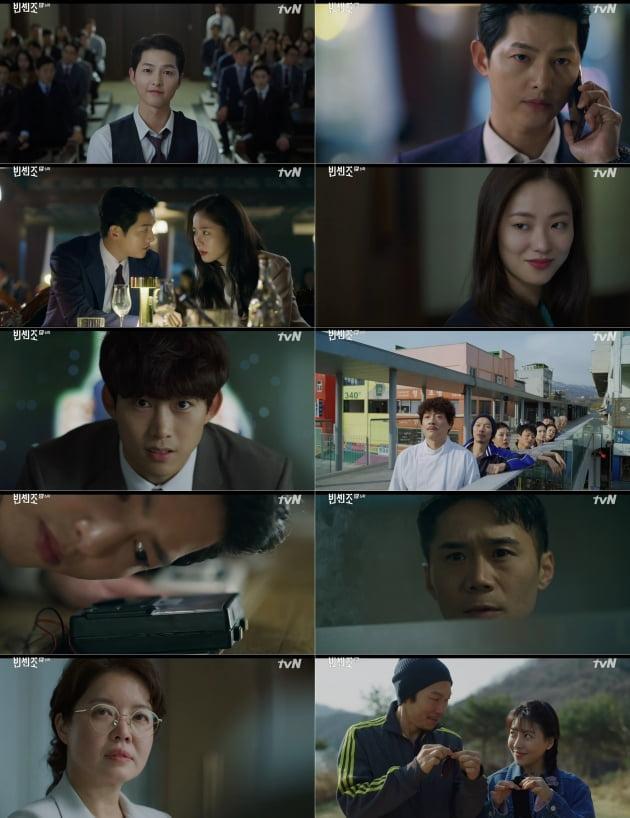 '빈센조' 6회/ 사진=tvN 제공